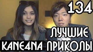 КАК ТАНЦЕВАТЬ БРОВЯМИ? (18+) | KANE4NA (Видео Подборка #134)