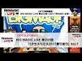 【MTG情報番組】BIG MAGIC LIVE 第203回 岩SHOW&リュウジ「GPラスベガス2017振り返り」
