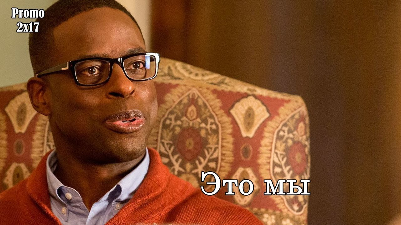 Это мы 2 сезон 17 серия - Промо с русскими субтитрами (Сериал 2016) // This Is Us 2x17 Promo