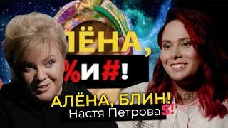 Настя Петрова — победа в «Пацанках», интриги, драки, травмы, ухаживания Билана