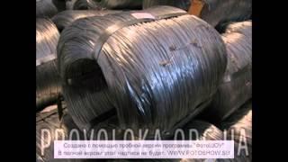 Проволока оцинкованная ЧП Днепробудметал(Проволока стальная низкоуглеродистая с цинковым покрытием термически обработанная и необработанная по..., 2014-02-21T09:06:48.000Z)