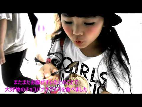 Download 【華月8歳】雑誌モデル撮影で東京に行ったよ☆Tokyo in a magazine model shooting.