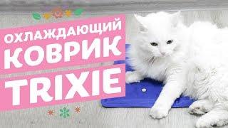 Охлаждающий коврик для собак и кошек Trixie | Трикси