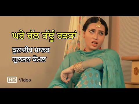 Ghare Chall Kadhun Radkan (Video) - Kuldip Manak & Gulshan Komal - Radio Tari