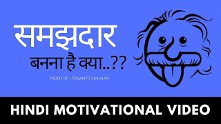 समझदार बनना है क्या? - Motivational Video in Hindi for Success