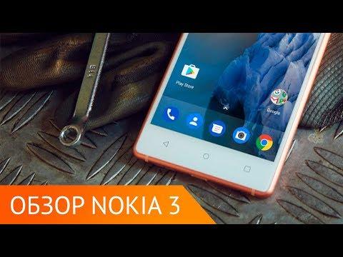 Обзор Nokia 3  - Бюджетный смартфон с чистым Android!