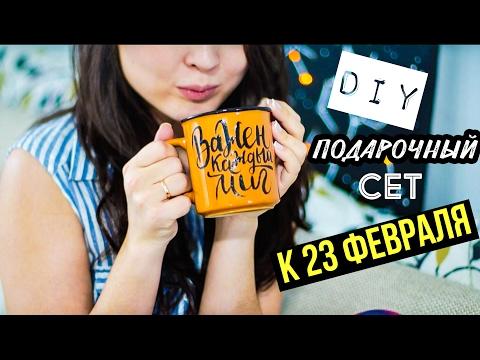 DIY: Подарки для НЕГО к 23 февраля ЗА 5 МИНУТ!
