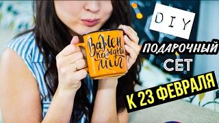 DIY: Подарки для НЕГО к 23 февраля ЗА 5 МИНУТ!(, 2017-02-21T15:03:58.000Z)