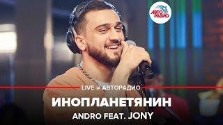Смотреть клип Andro Feat. Jony - Инопланетянин
