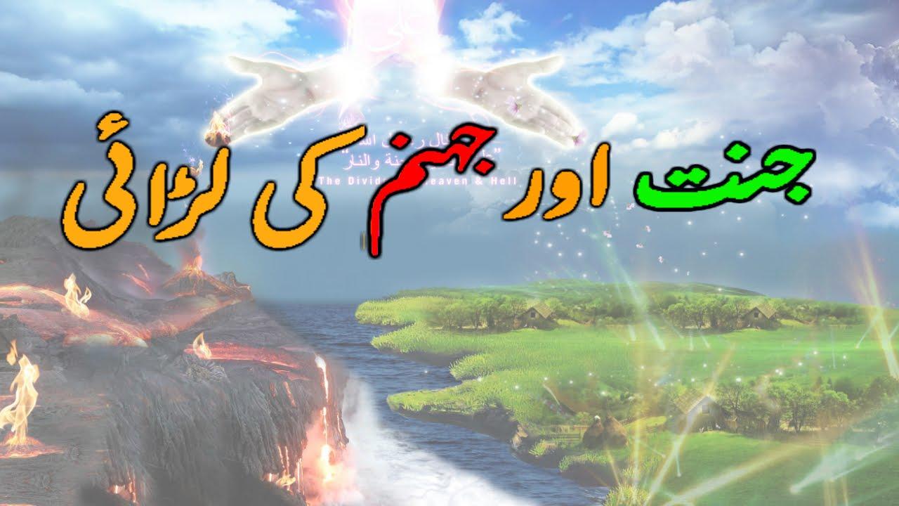 Jannat Aur Jahannam Ki Larai - YouTube