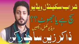 Zakir Zain Sajid Rukan | Sharab Video Scandal 2018 | Talking About His Video Scandal