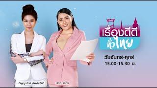LIVE!! #เรื่องดีดีทั่วไทยวันเสาร์ที่ 4 กรกฎาคม 2563เวลา 10.30-11.00 น.