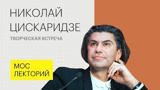 Николай Цискаридзе | Танцы онлайн, видео уроки танцев, школы танца