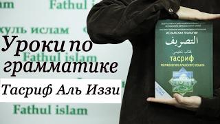 Уроки по сарфу. Тасриф Иззи Урок 36.| Центральная мечеть г.Каспийск ''Фатхуль Ислам''