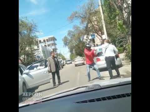 В центре Херсона подрались водители (видео)