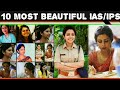 IAS/IPS BEAUTY WITH BRAIN||MOST BEAUTIFUL IAS/IPS OFFICER||MARIN JOSEPH, B CHANDRAKALA,TINA DABI ETC