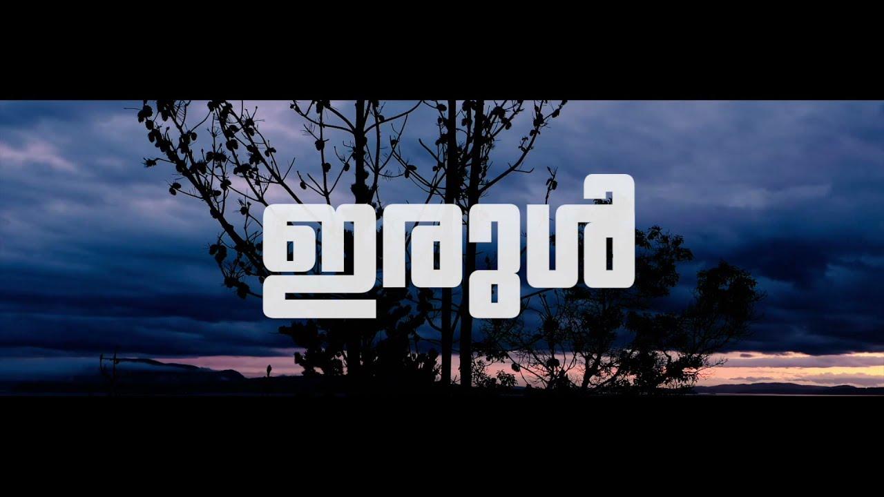 Lahar - Irul ft. Arjun Muralidharan | ഇരുൾ | Malayalam Indie Song