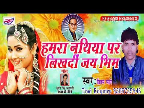 Bhim Geet हमरा नथिया पर लिखदी जय भीम - Hmara Nathiya Par Likhadi Jai Bhim Pirtam Peyare