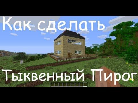 Вопрос: Как сделать тыквенный пирог в Minecraft?