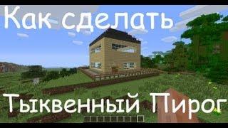 Как сделать Тыквенный Пирог в Minecraft