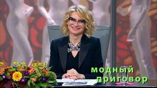 """Дело о королеве неба. """"Модный приговор"""" 23.09.16. Modnyy Prigovor (2016)"""