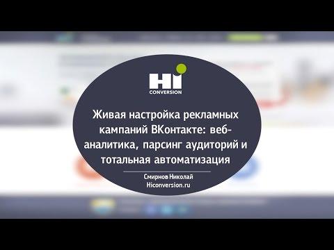 Живая настройка рекламных кампаний ВКонтакте: веб-аналитика, парсинг и  автоматизация