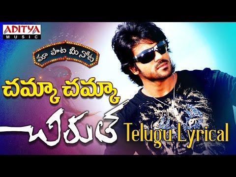 "Chamka Chamka Full Song With Telugu Lyrics ||""మా పాట మీ నోట""|| Chirutha Songs"