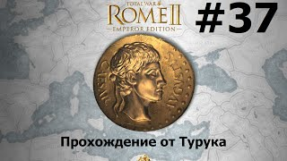 Total War Rome II - Император Август - Египет #37