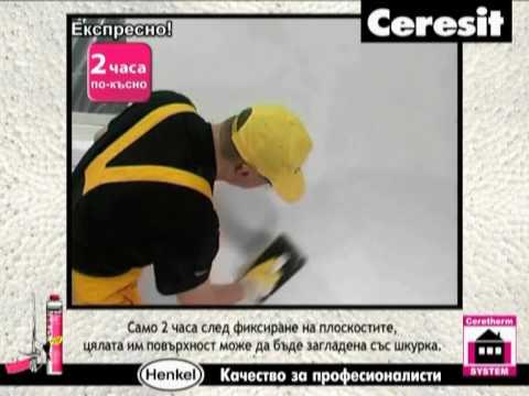 May 16, 2017. Http://www. Ceresit. Cz/cz. Html jak zateplovat?. Ceresit ct 84 http://www. Ceresit. Cz/ cz/produkty/omitky-a-zateplovaci-systemy/pu-lepidlo/ct-84. Html.