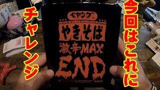 ペヤング やきそば 激辛MAX ENDに挑戦!意外な結末 谷麻紗美 検索動画 26