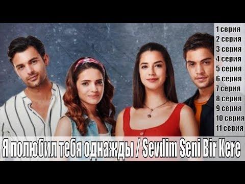 Я полюбил тебя однажды / Sevdim Seni Bir Kere 6, 7, 8, 9, 10 серия / турецкий сериал / сюжет, анонс