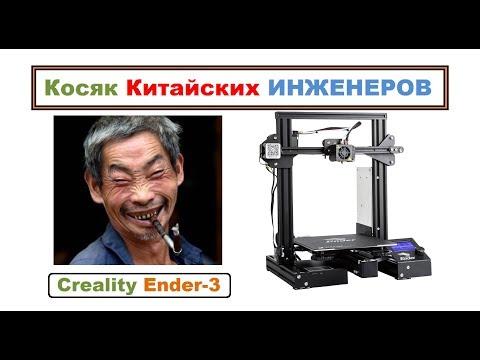 Обдув детали - Косяк Китайских 3D Принтеров,  Правильный Мод  Ender 3