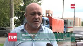 Истринский водоканал устранил аварию на улице Ленина