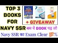Top 3 Books For Navy SSR Exam for 2018 and 2019 || बस ये Books कर लो आपका Exam Clear | Rakesh Dhanda