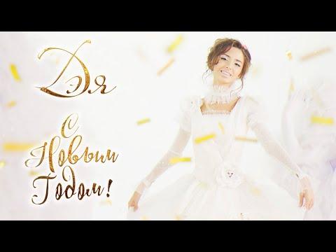 Дэя - С Новым Годом! (Официальное видео, премьера!)
