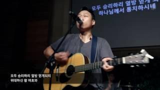 [서울 화요모임] WinningAll&찬양하세 MP3