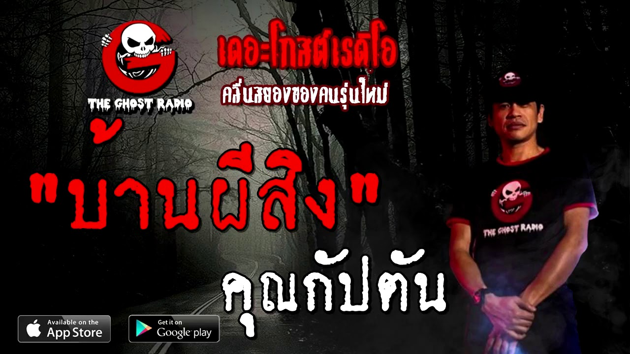 THE GHOST RADIO | บ้านผีสิง | คุณกัปตัน | 3 มกราคม 2564 |  TheGhostRadioOfficial - YouTube