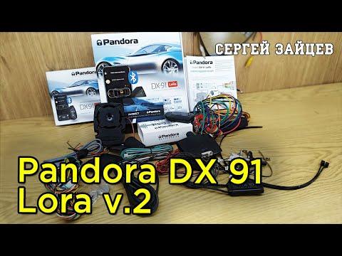 Pandora DX 91 Lora v.2 - Обзор сигнализации, комплектация, функционал