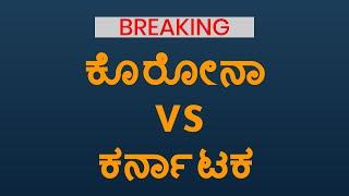 ಕೊರೋನಾ vs ಕರ್ನಾಟಕ | CORONAVIRUS (COVID-19) | Kannada