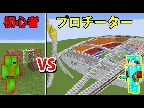 東京オリンピック新国立競技場を貸し切ってチート対決【マインクラフト】