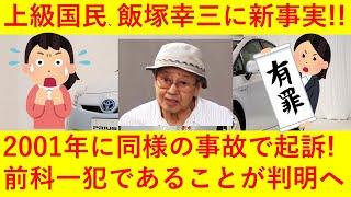 【衝撃】上級国民の飯塚幸三さん、2001年にも同じような事故を起こしていた事が判明へwwwwwwww
