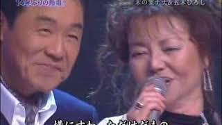 居酒屋(Izakaya)_五木ひろし(Itsuki hiroshi),木の実ナナ(Kinomi nana) ...