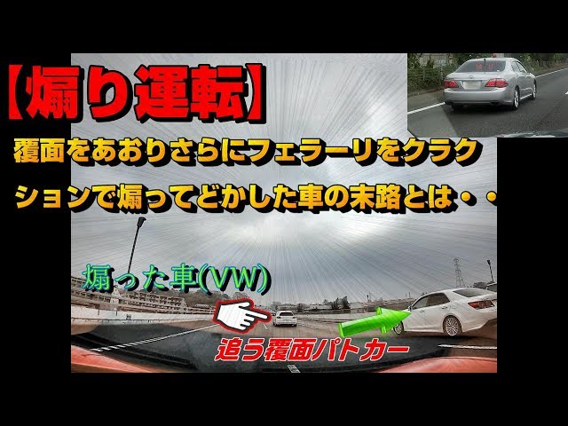フェラーリをあおりさらに覆面パトカーと知らずに煽りまくった車の末路・・・【速度超過・取り締まり】