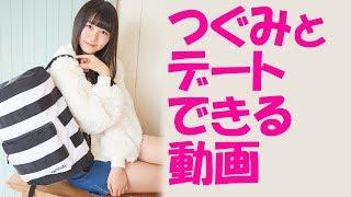 NGT48の「つぐみん」こと小熊倫実さんと、ほんとにデートしている気分に...