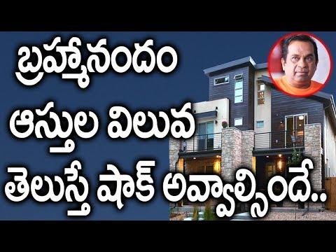 బ్రహ్మానందం ఆస్తుల విలువ తెలుస్తే షాక్ అవ్వాల్సిందే.. || Comedian Brahmanandam Property Details