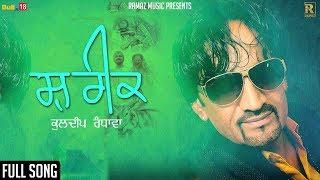 Shareek - Full Song 2018 | Kuldeep Randhawa | Latest Punjabi Song 2018 | Ramaz Music Live