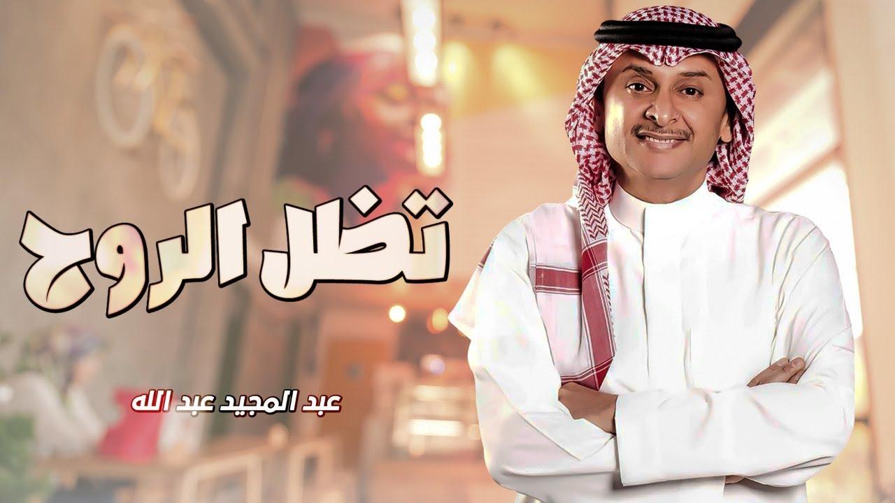 Image result for عبد المجيد عبد الله