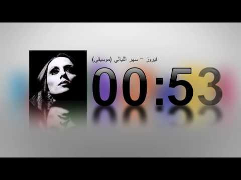 EH MP3 BTA7KI SHERINE TÉLÉCHARGER 2012 FI