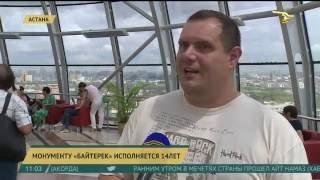 Монументу «Байтерек» исполняется 14 лет(В этом году Ораза айт совпал с празднованием Дня столицы. В Астану съехались туристы со всего Казахстана..., 2016-07-05T06:04:10.000Z)