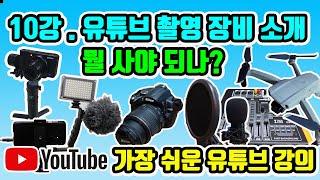 10강) 유튜브 촬영 장비 소개 ( 카메라, 마이크, …